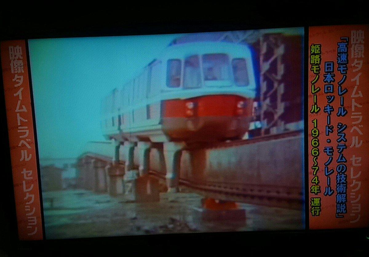 姫路市が日本ロッキードモノレールから購入した、岐阜の実験線の宣伝映画。名鉄各務ヶ原線の並走シーンも。直線で時速150km、半径22m曲線、6%勾配、貨客両用、12両編成で運行可能という性能は向ヶ丘遊園でも姫路でも活かされず https://t.co/iLVIBd0QLS