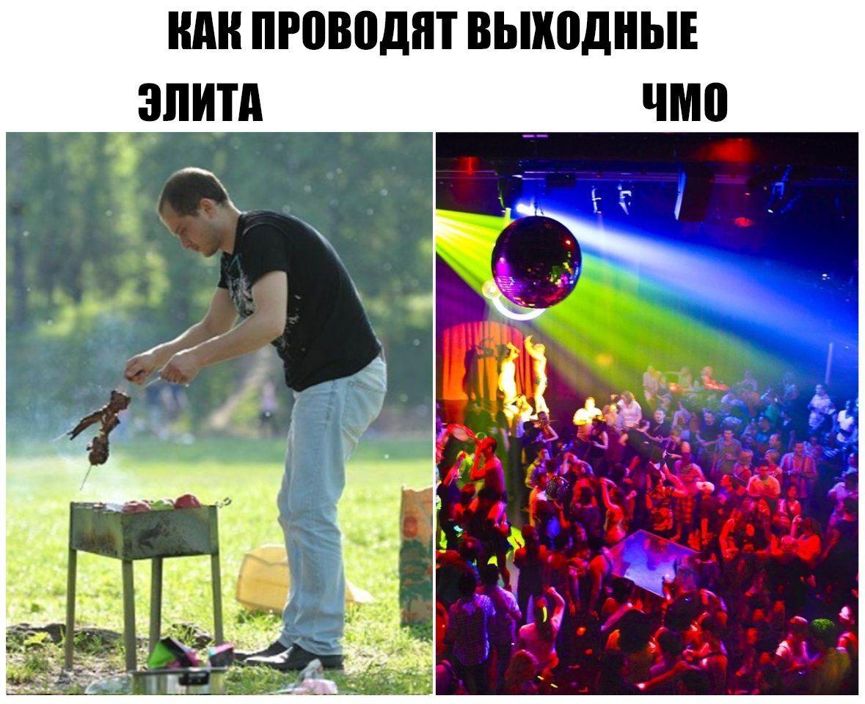 Как проводят выходные