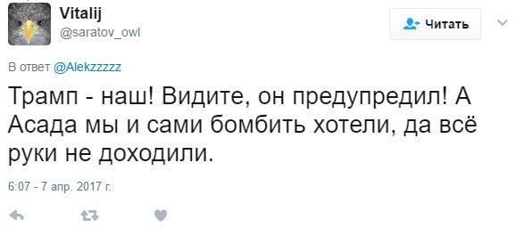 """Сторонники Асада обвинили США в пересечении """"красной линии"""" - Цензор.НЕТ 8483"""