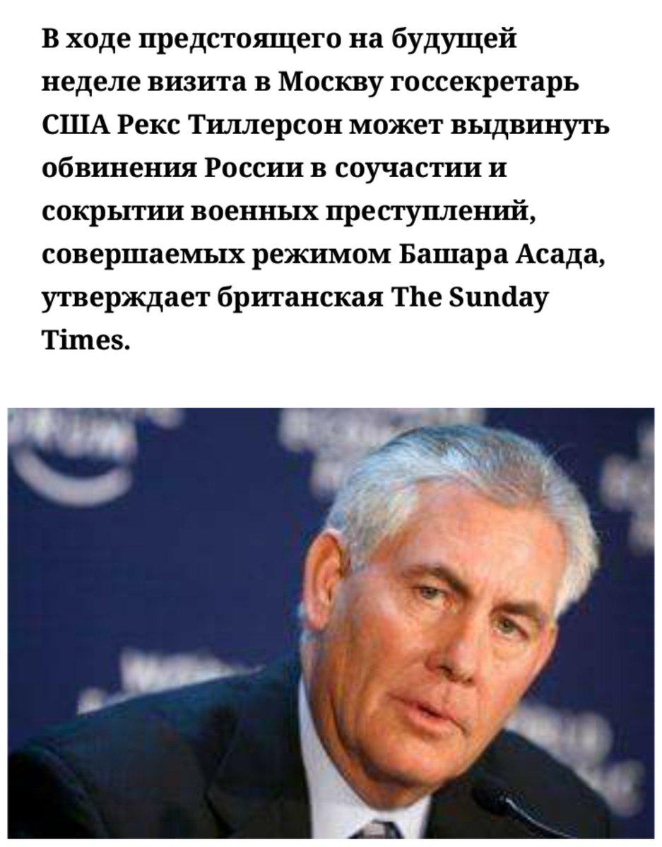 """Из графика госсекретаря США Тиллерсона исчезла встреча с Путиным, - """"Голос Америки"""" - Цензор.НЕТ 771"""