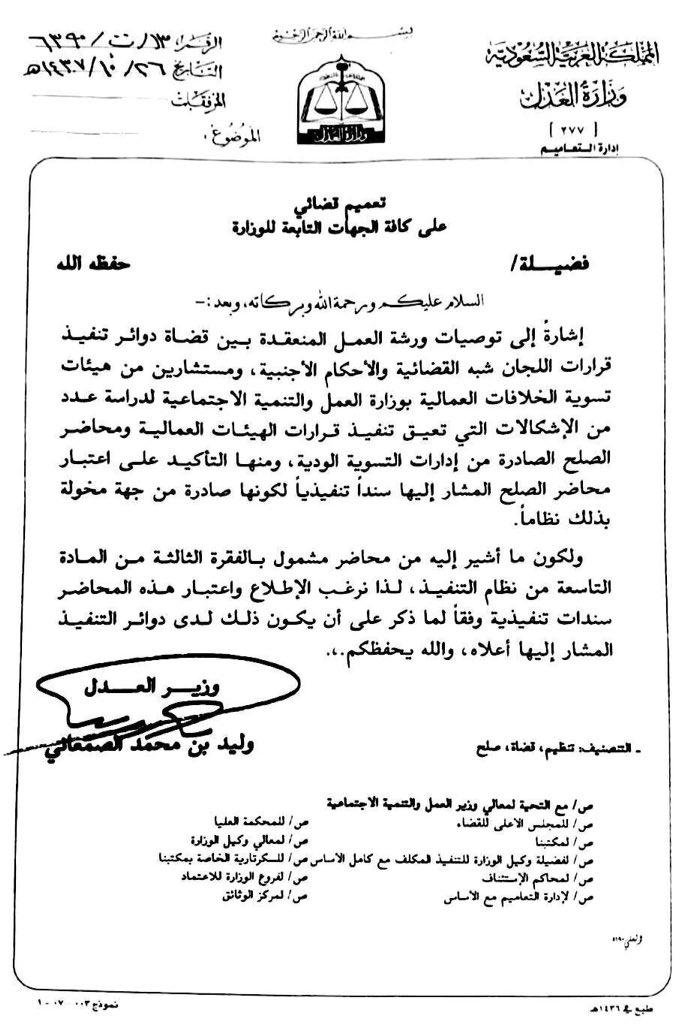مكتبة القانون Ar Twitter نموذج عقد عمل باللغة العربية بصيغة قابلة للتحرير Doc Https T Co Wegdljyvl5
