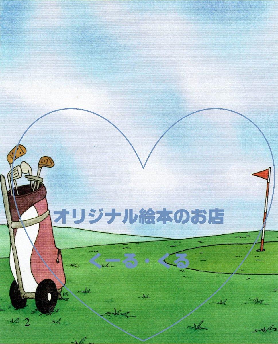 クリエイト・ア・ブックシリーズ 大人向けのユーモアのある絵本 「ゴルフの本」...