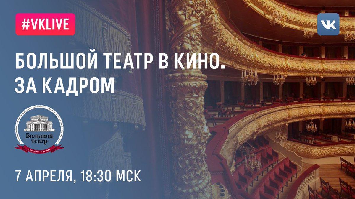 Билеты в Большой театр Афиша Большого театра