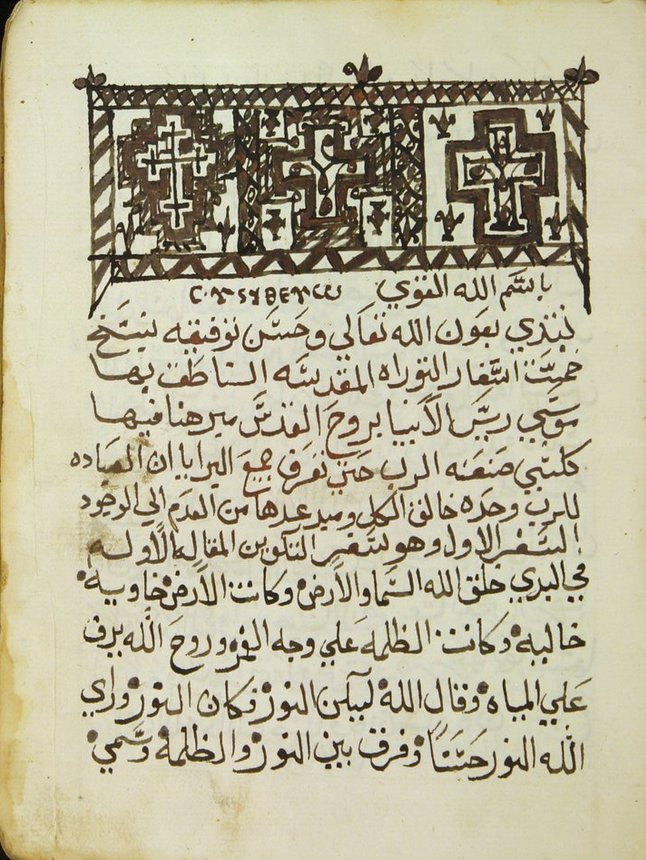 This c1800 manuscript of Coptic origin is an Arabic translation of the first 5 books of the Old Testament: https://t.co/R7nUo15ux8 https://t.co/zzMq7Yk90a