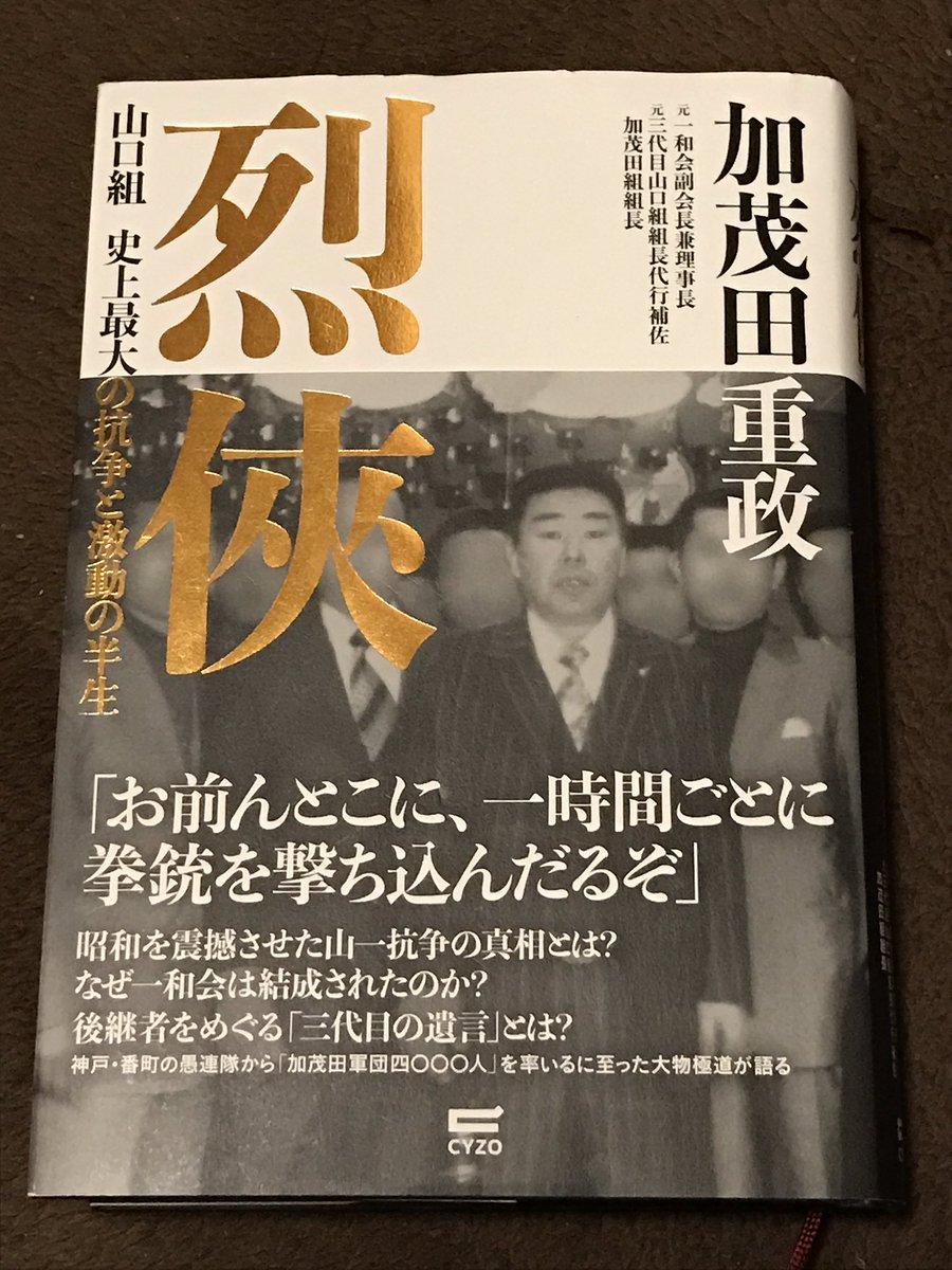 加茂田重政 hashtag on Twitter