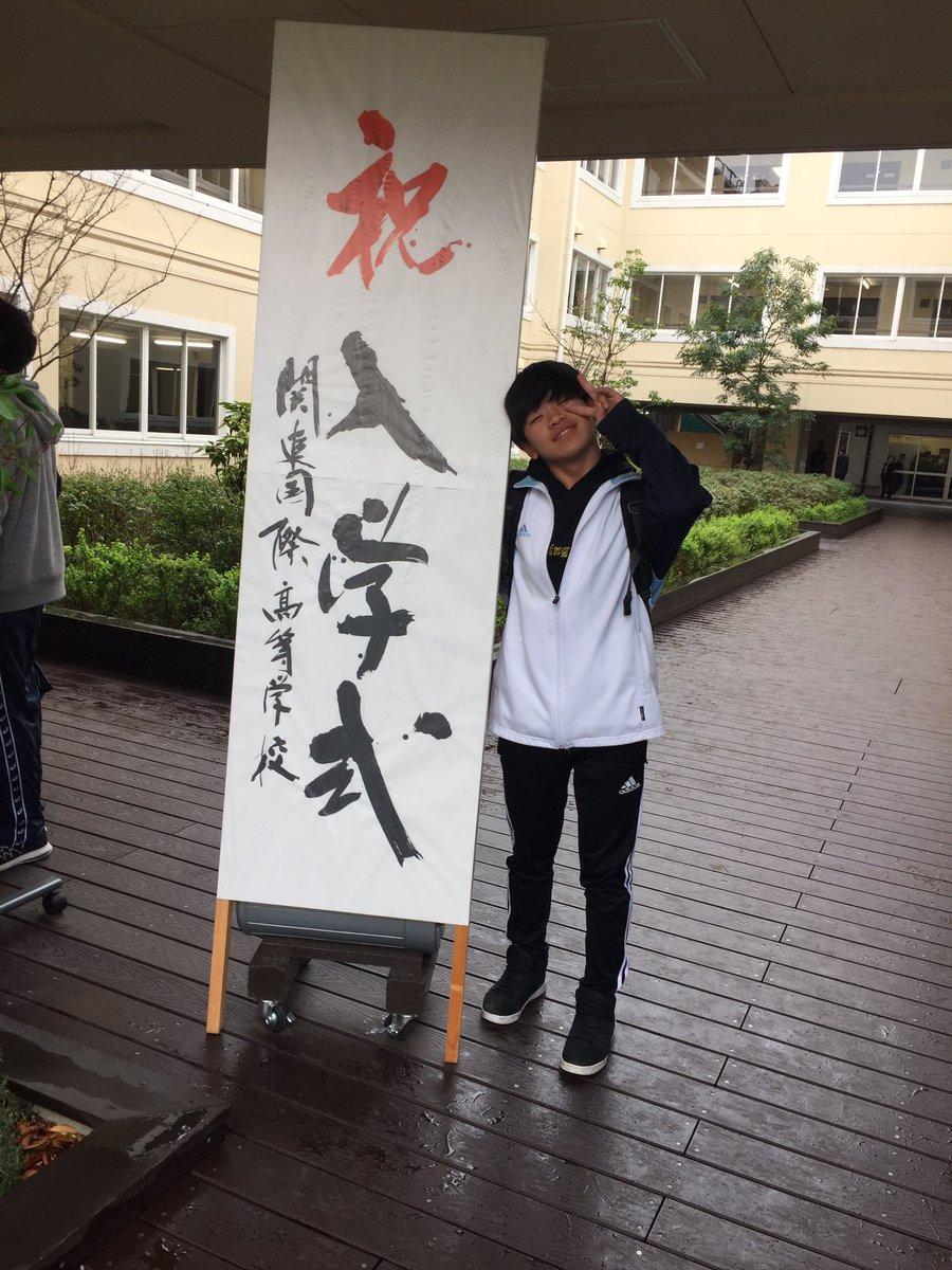 関東国際高校 - Twitter Search