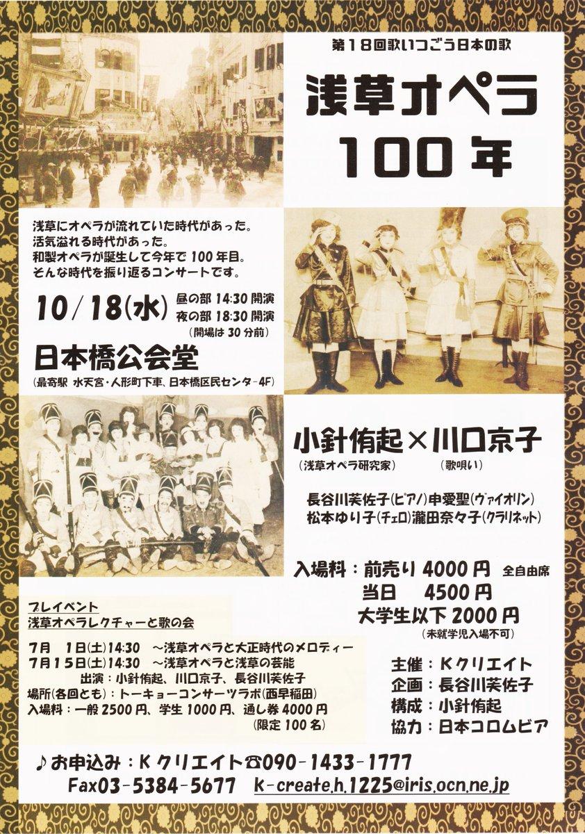 """小針侑起 na Twitteru: """"また10月18日「浅草オペラ100年」(K ..."""
