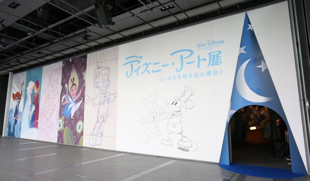 本日、開催初日の企画展「ディズニー・アート展 いのちを吹き込む魔法」。 企画展エントランスは、『ファンタジア』に登場するミッキーの帽子!入る前からときめきます。 特設サイト https://t.co/LF093kDJI5 https://t.co/VEbFWJcGVq