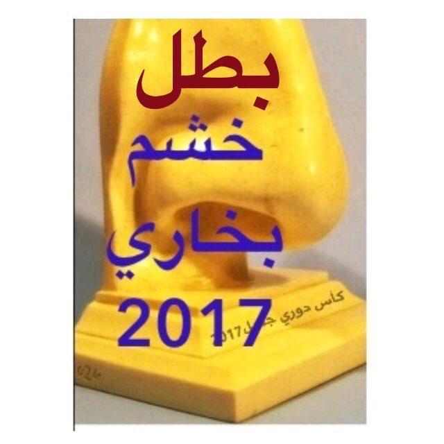 أسلوب الإجهاد في جدول الإتحاد وخشم بخاري المعتاد !!!!!!!