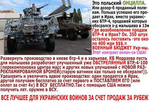 Украинские танкисты способны остановить противника и пробить его оборону, - Порошенко - Цензор.НЕТ 1776