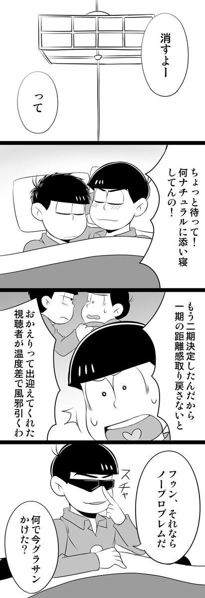 【カラ一】『おかえり』(おそ松さんマンガ)