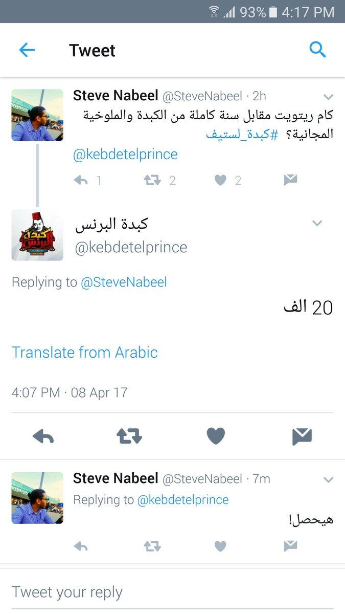 حلم الملوخية مش بعيد .. اللي هيعمل ريتويت هاخده معايا مرة #كبدة_لستيف https://t.co/qctEs9J1Cx