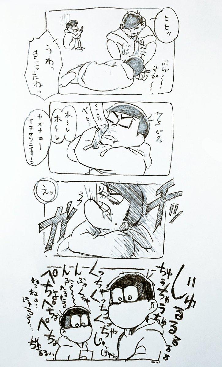 【おそ松さん】『くつした事』(六つ子マンガ)