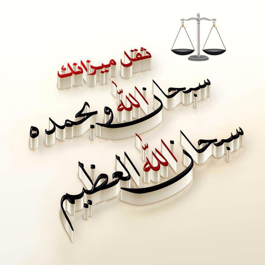 ثقّل ميزانك بـ Quot سبحان الله وبحمده، سبحان الله العظيم