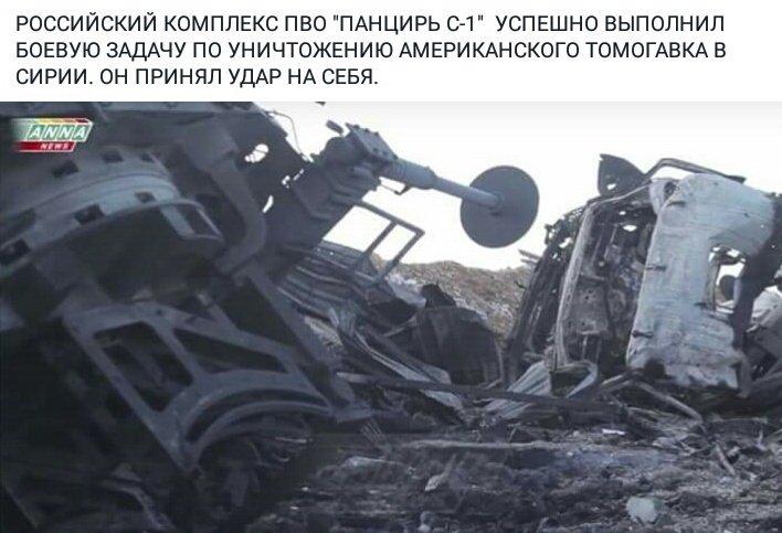 На разбомбленной США сирийской авиабазе лежат контейнеры из-под отравляющих веществ, - российский пропагандист Эль Мюрид - Цензор.НЕТ 219