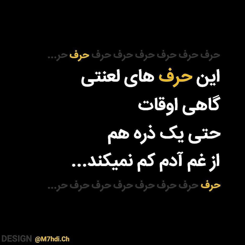 M7hdi Farsi Life Text Notes Persian Sad Sadquotes Ifttt 2oauHnZ Pictwitter