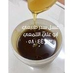 #جمعه_الاقصي عسل سدرطبيعي مضمون ذمه ومختبر مسؤول ع...