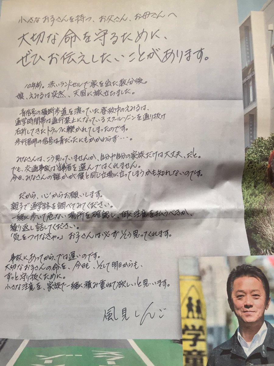 今日の新聞📰に載っていました。 小さいお子さんがいる方はぜひ一読を
