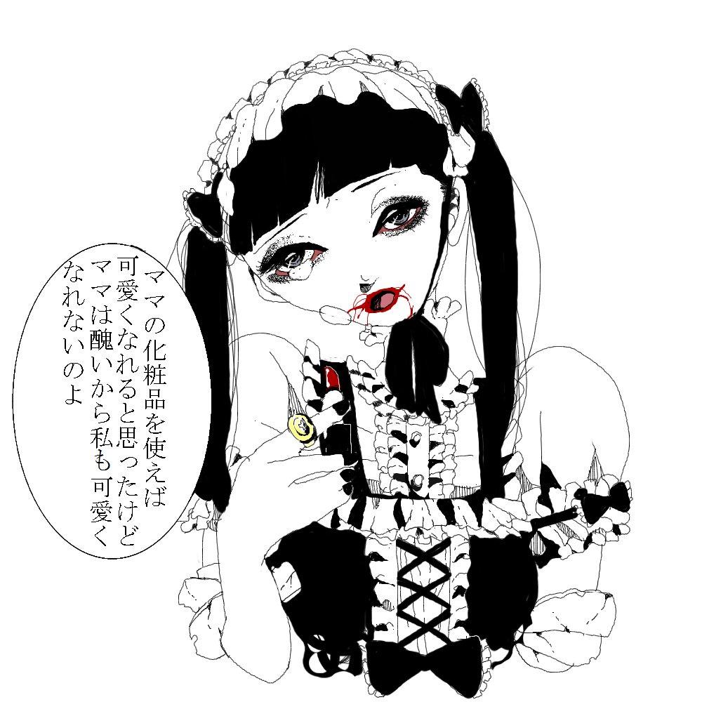 「女の子」