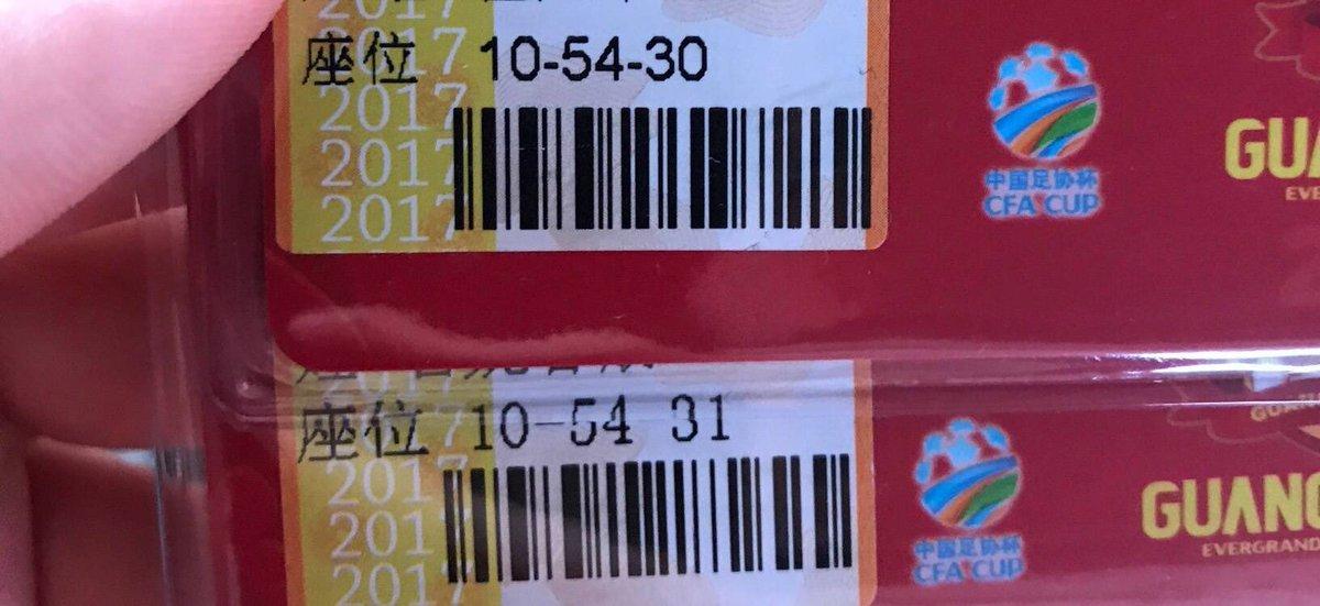 广州恒大のシーズンチケットを人から借りたら、めちゃくちゃ見晴らしの良い席だった素敵な話が中国で話題に