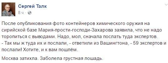 Россия несет ответственность за гибель каждого мирного жителя от химатаки в Сирии, - глава Минобороны Великобритании Фэллон - Цензор.НЕТ 1959