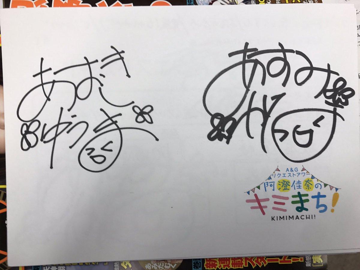 サインができました #kimimachi https://t.co/mU0FW6m2Cn