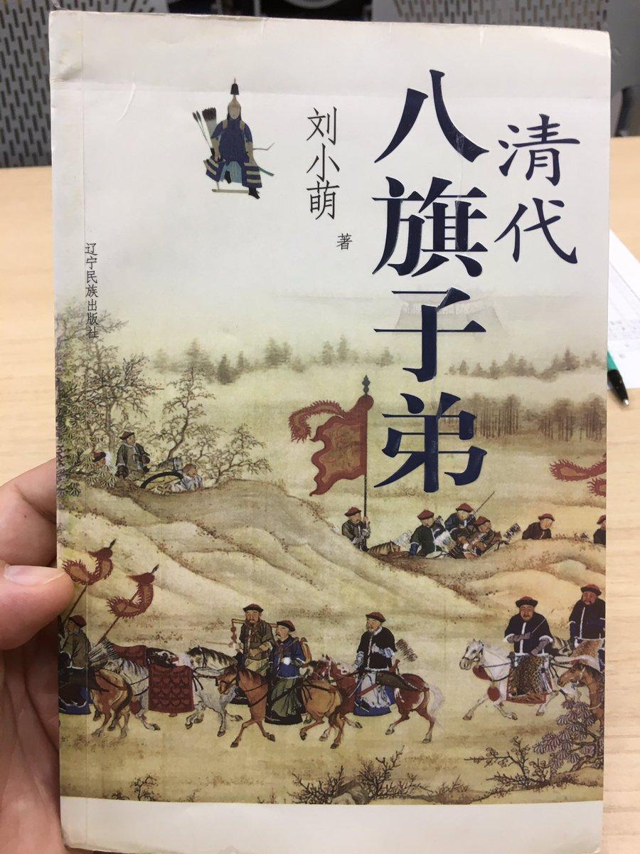 """まんじゅ on Twitter: """"劉小萌『清代八旗子弟』(遼寧民族出版社、2008 ..."""