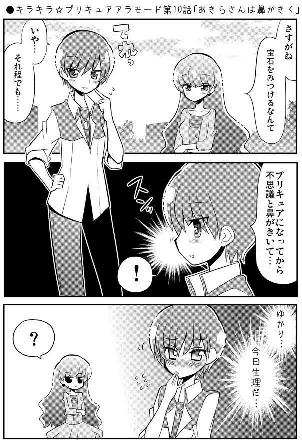 """なつみん(漫画家)/ ar Twitter: """"○キラキラ☆プリキュアアラモード第 ..."""