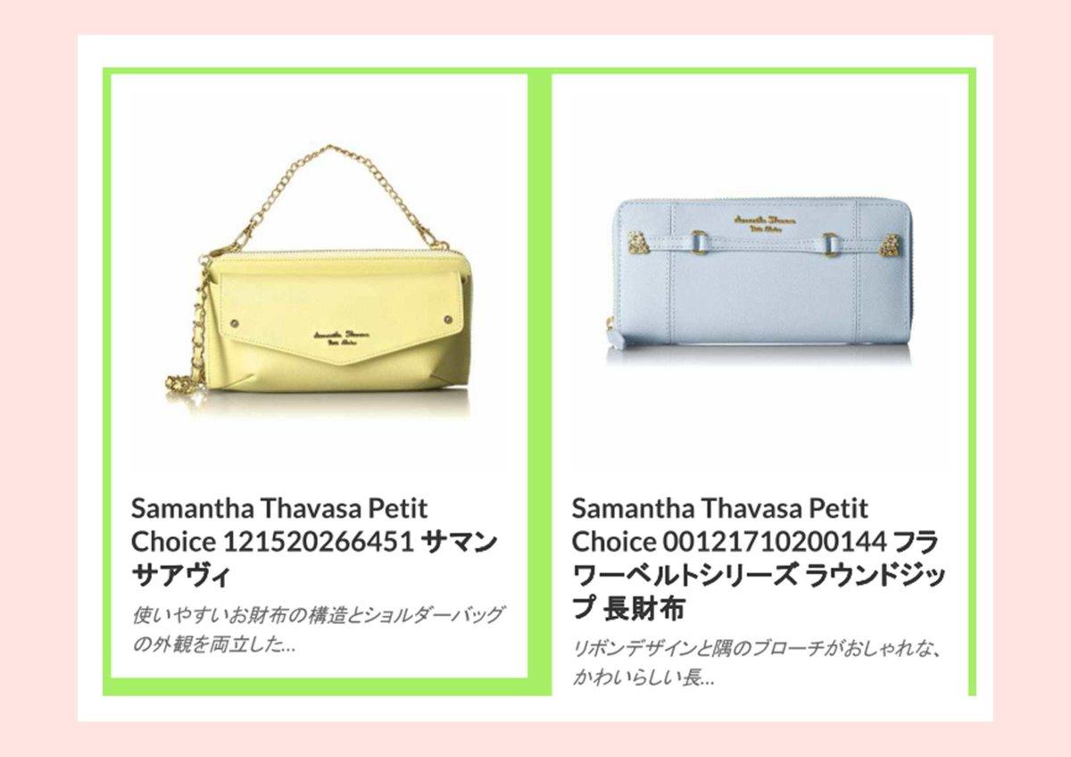 CUTE CHANGE!  Fantasie-style ☆彡.  http:// mimosa.webcrow.jp/category/item- types/bag/ &nbsp; …  #Fashion #katespade #prada #samantha #chloe #loewe #coach <br>http://pic.twitter.com/YrP1KG1TUK