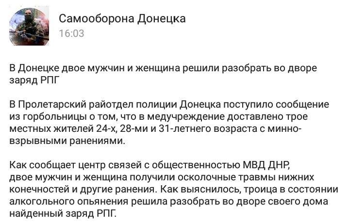 Террористы применили артиллерию и минометы на Донецком и Мариупольском направлениях, - пресс-центр штаб АТО - Цензор.НЕТ 5046