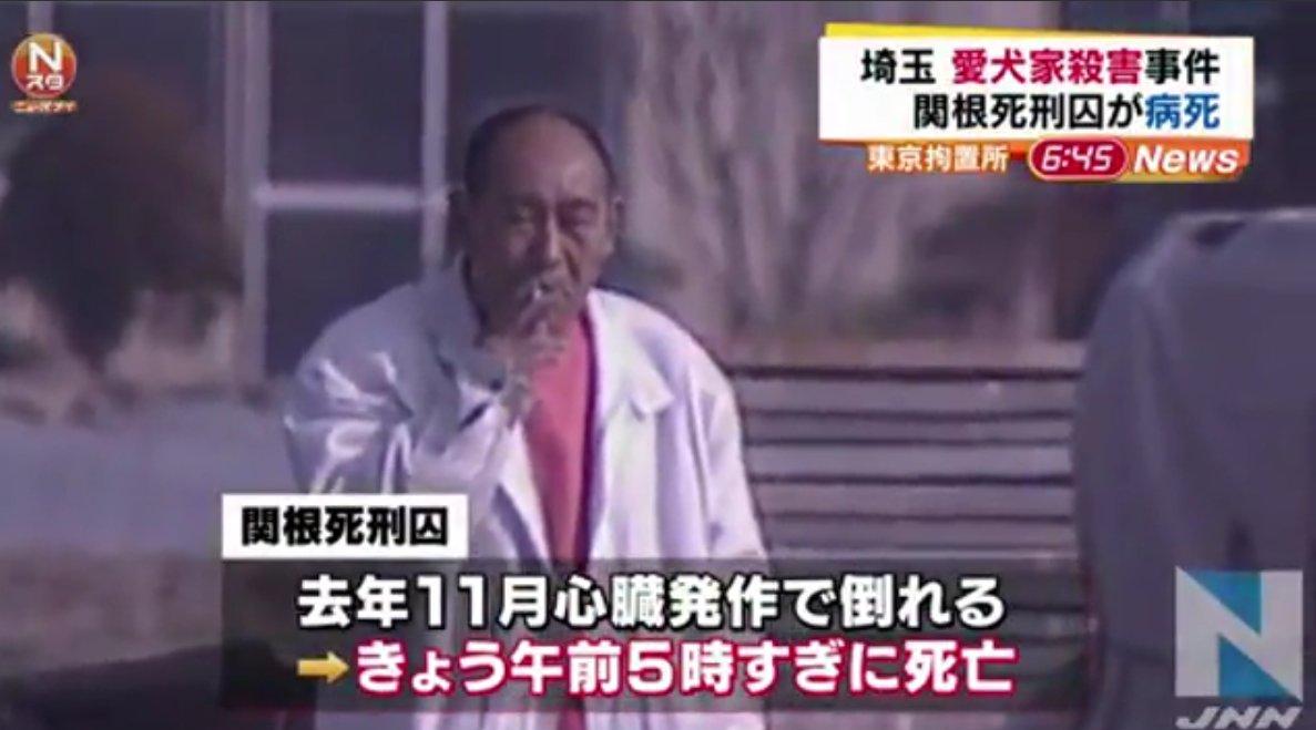 """Keisuke@丑の年🎌 on Twitter: """"愛犬家連続殺人事件で死刑確定の関根元 ..."""
