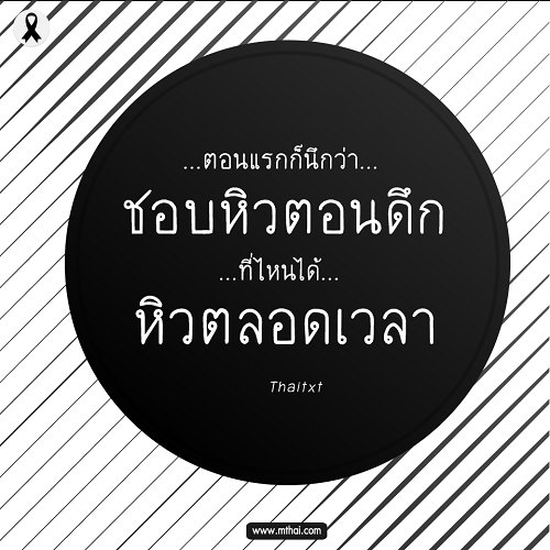 MThai On Twitter TT