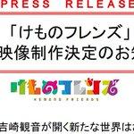 【わーい!】『けものフレンズ』、新作映像の制作が決定! https://t.co/JuKgAovp0...