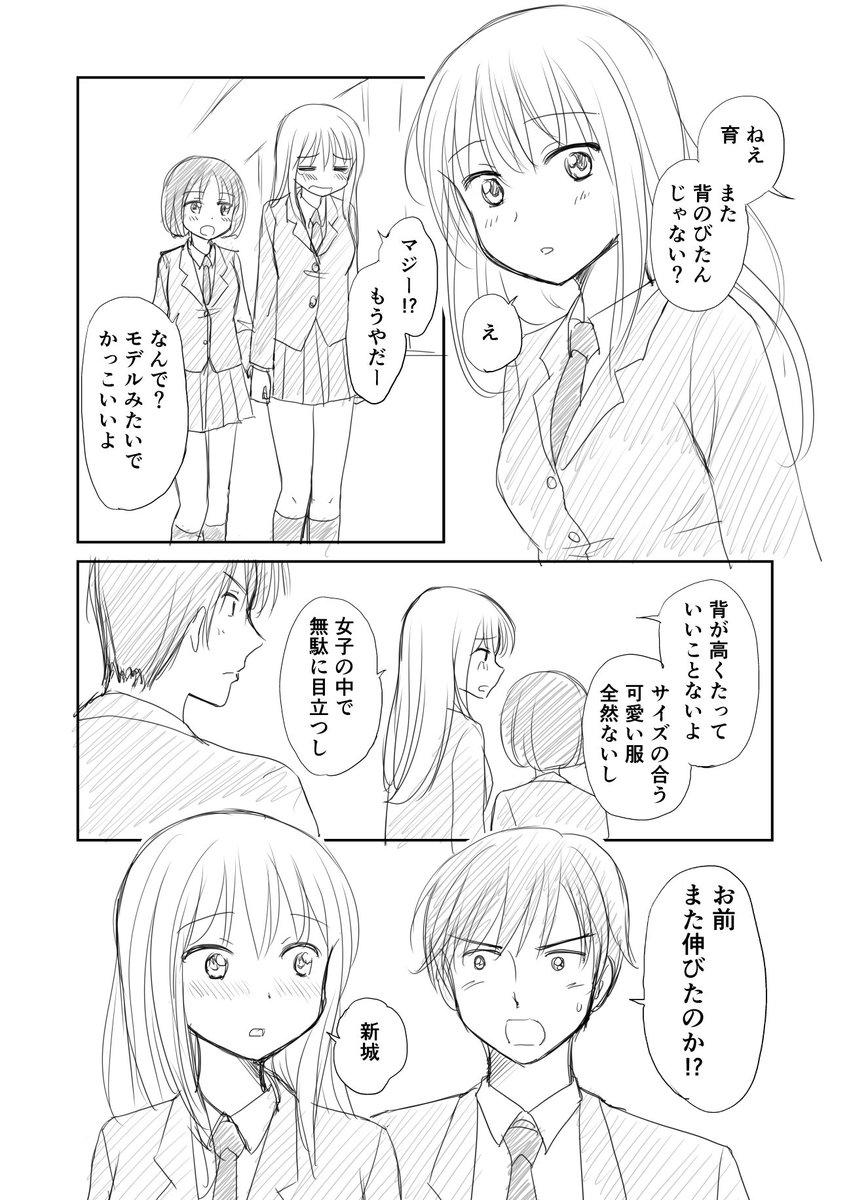 高身長ちゃんの憂鬱