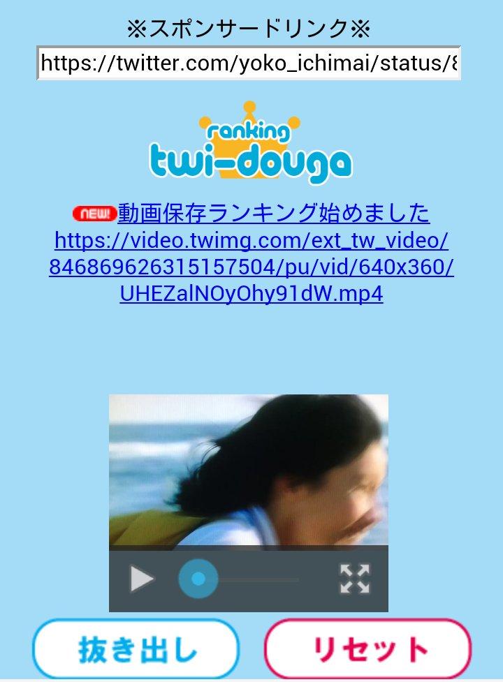 ツイッター動画の保存ランキング