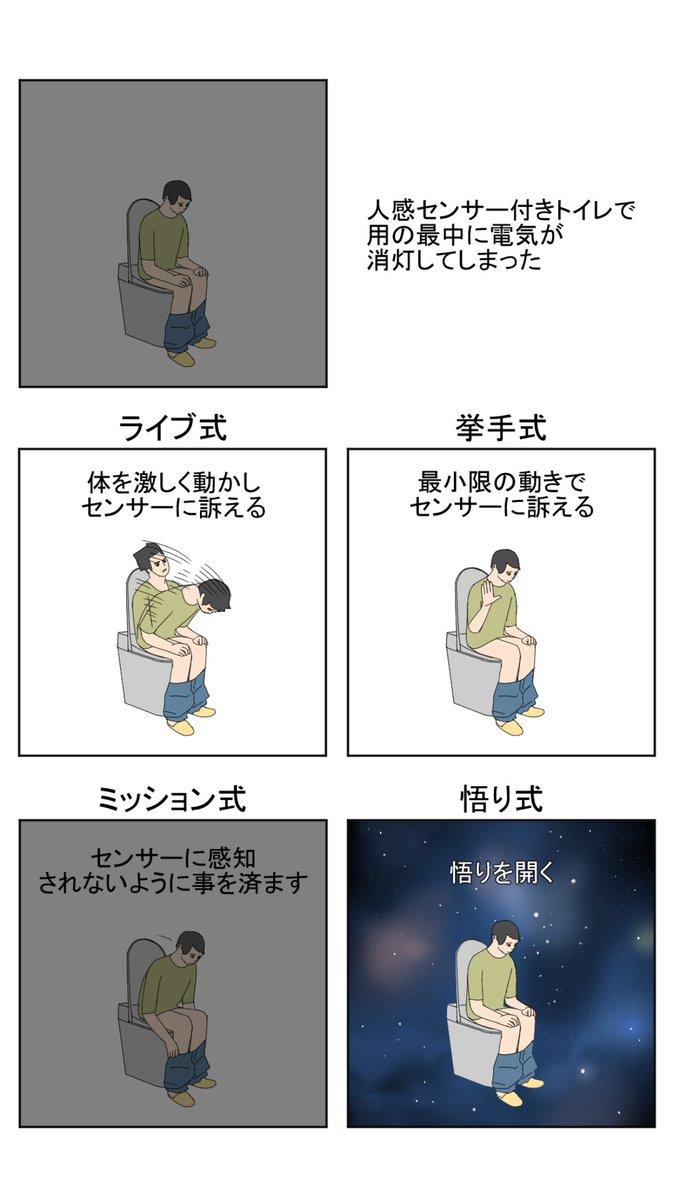 人感センサー付きトイレで電気が消えることがよくあるんだけど、皆もそんな体験あるだろうか。