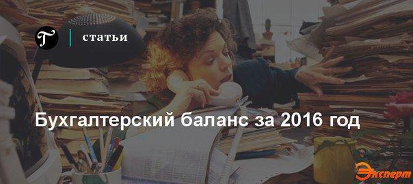 Форма бухгалтерского баланса утвержденная минфином россии