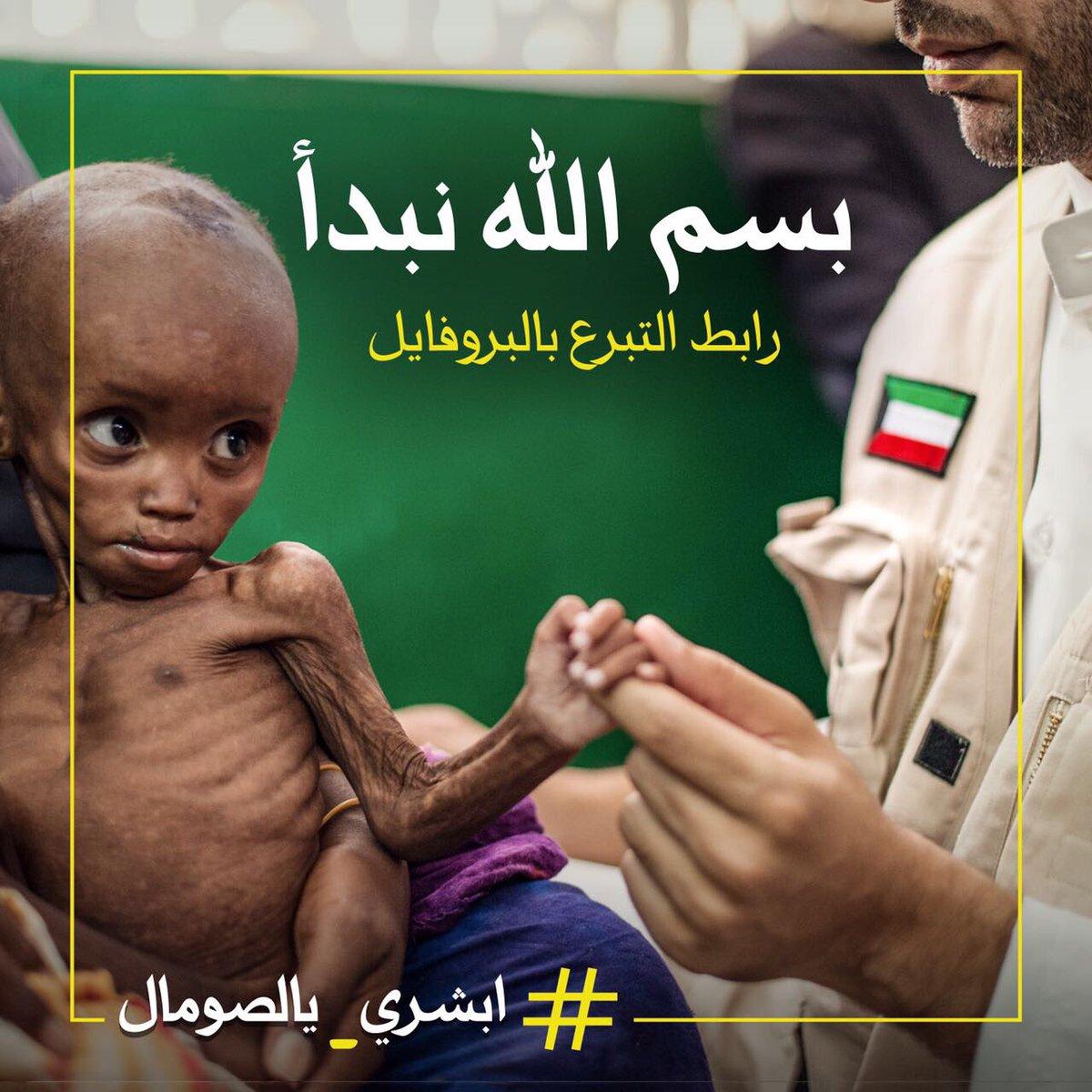 بسم الله نبدأ  حملة # ابشري يالصومال   رابط التبرع في الحملة