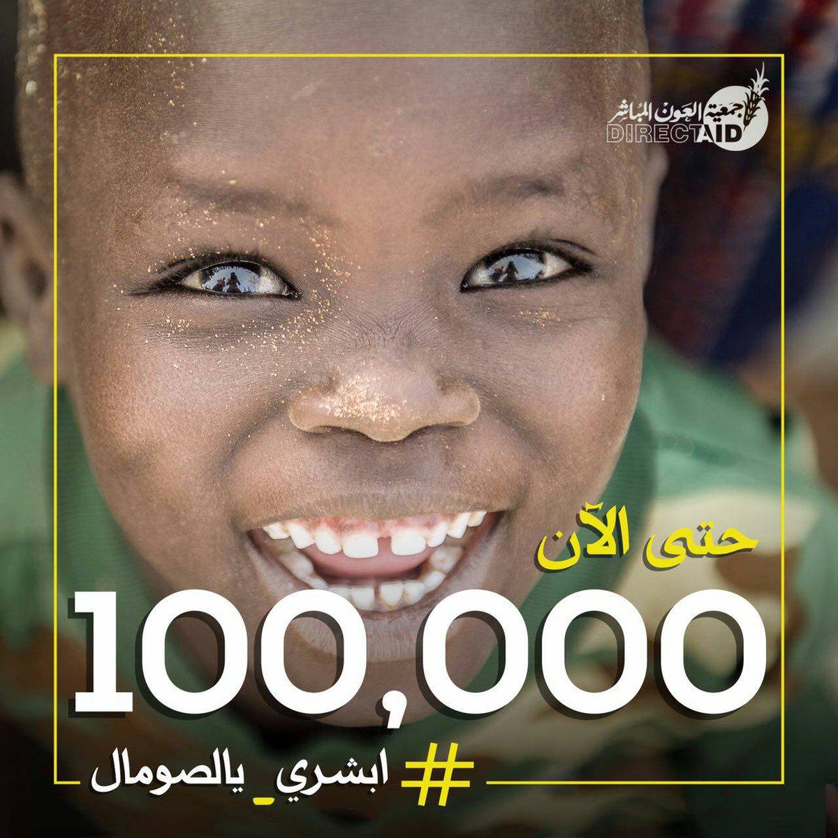 الحمدلله  #ابشري_يالصومال https://t.co/ZWo4aEzKYJ
