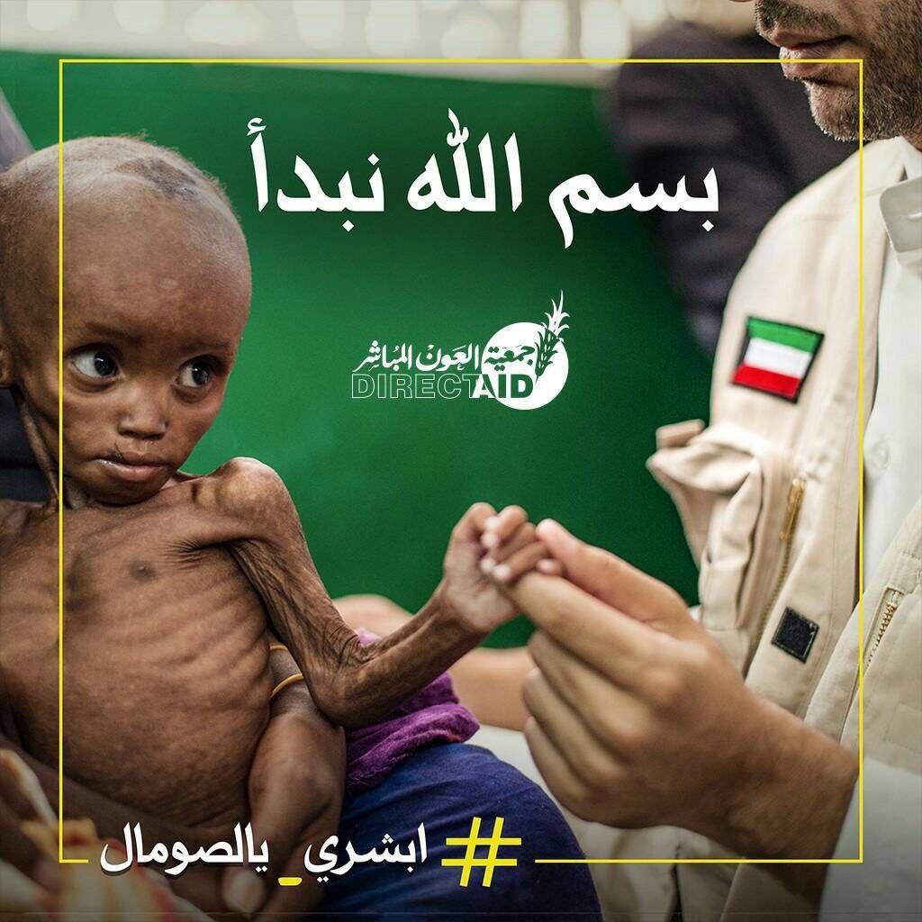 #الكويت : انطلاق حملة #ابشري_يالصومال برعاية جمعية العون المباشر  http...