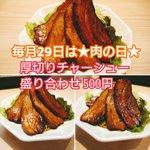 RT @ramenkaiho: 拉麺開花、ディナーは17:30-25:00です🍜 肉の日の厚切りチャ...