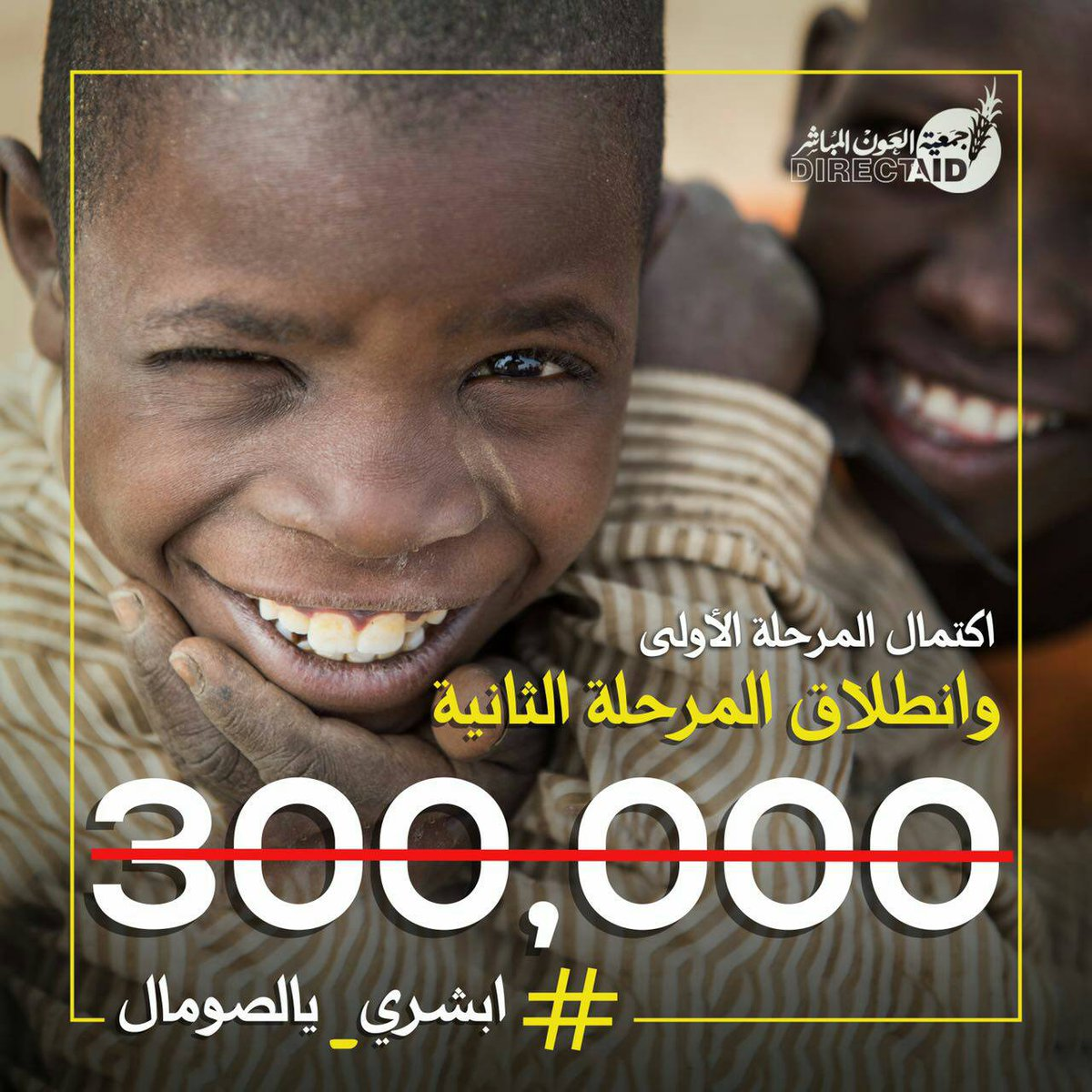 اللهم بارك لأهل الخير عطاءهم  #ابشري_يالصومال https://t.co/uO8SpTWMKB