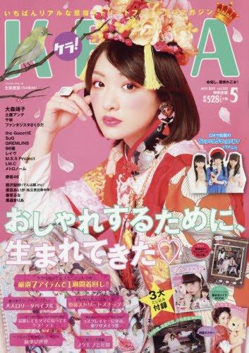 ファッション誌「KERA」が19年間の歴史に終止符、月刊誌を終了しデジタルに移行へ https://t.co/Qu0pWoibJH #ker...