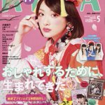 RT @fashionsnap: ファッション誌「KERA」が19年間の歴史に終止符、月刊誌を終了し...