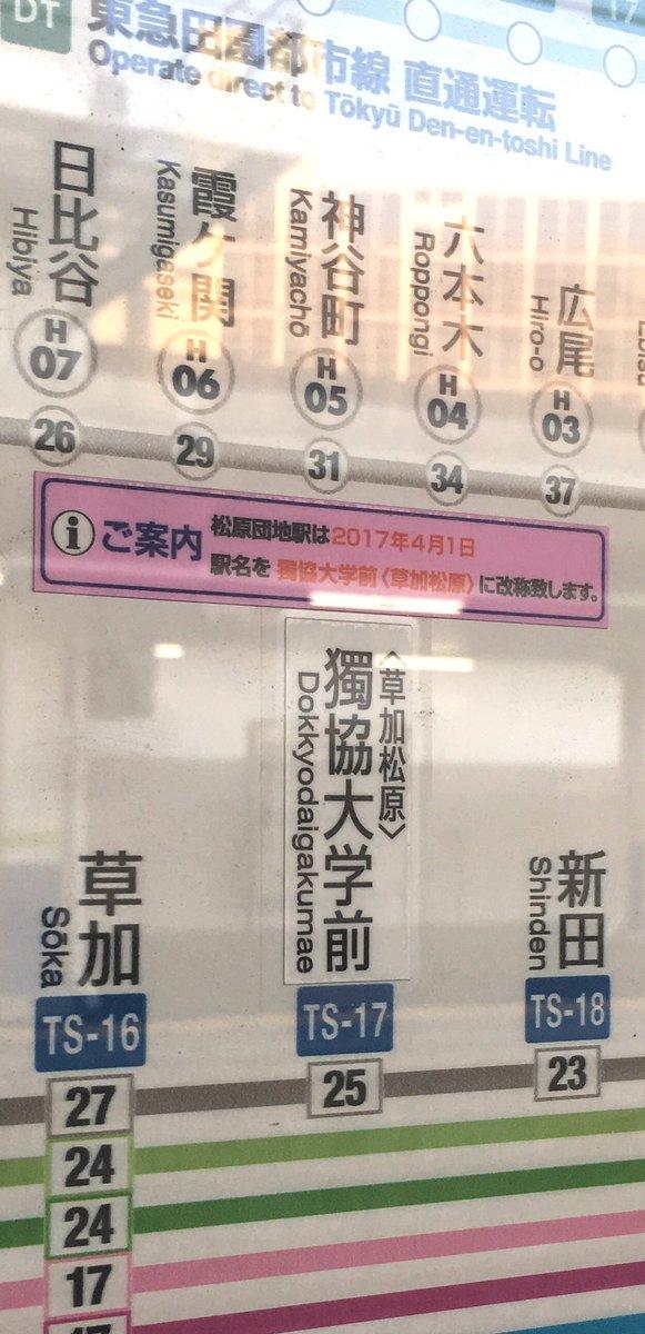 岩槻駅の時刻表 路線一覧 - Yahoo!路線情報