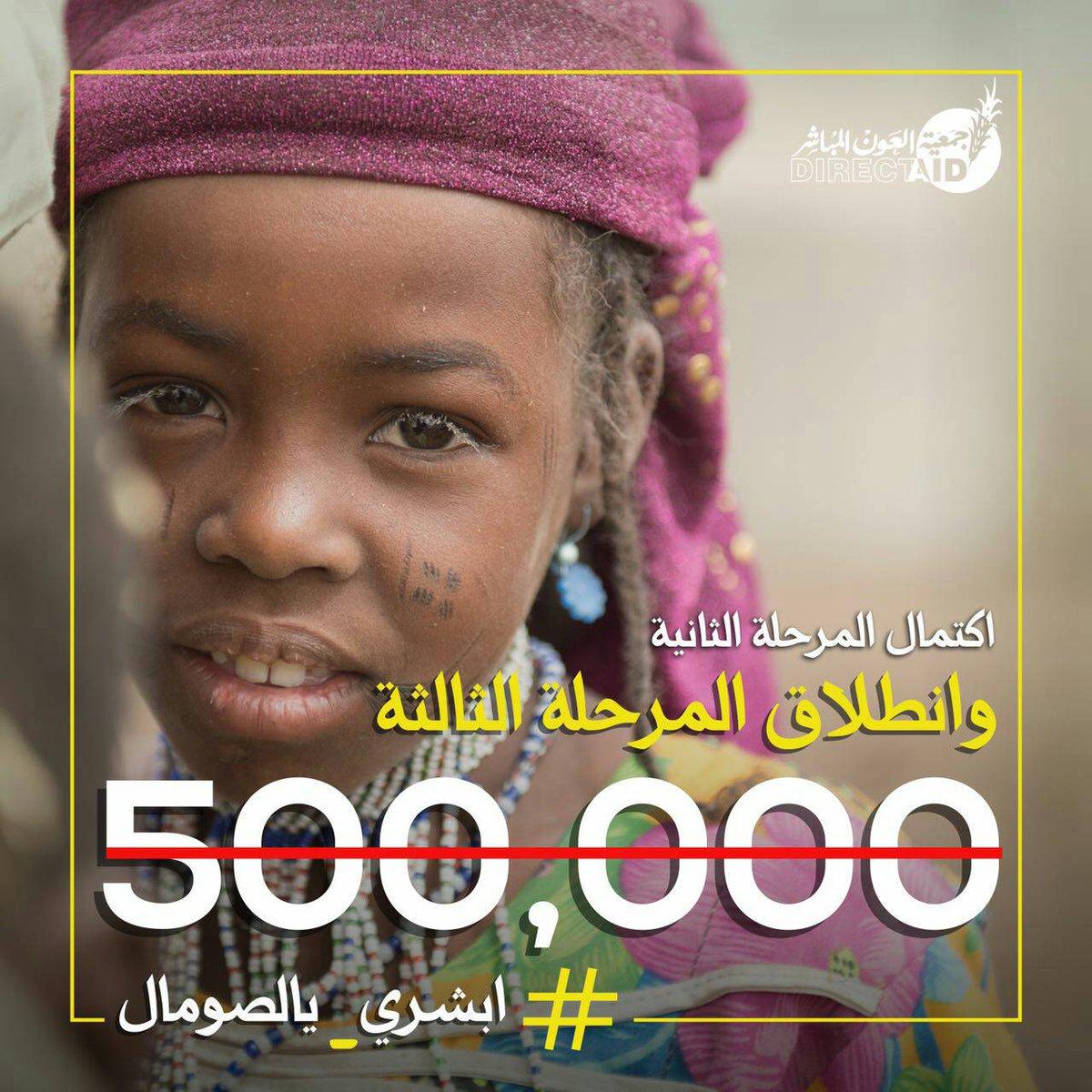 وصلنا ال ٥٠٠ الف بفضل الله تعالى مستمرين معاكم بنصرة اهلنا في الصومال...
