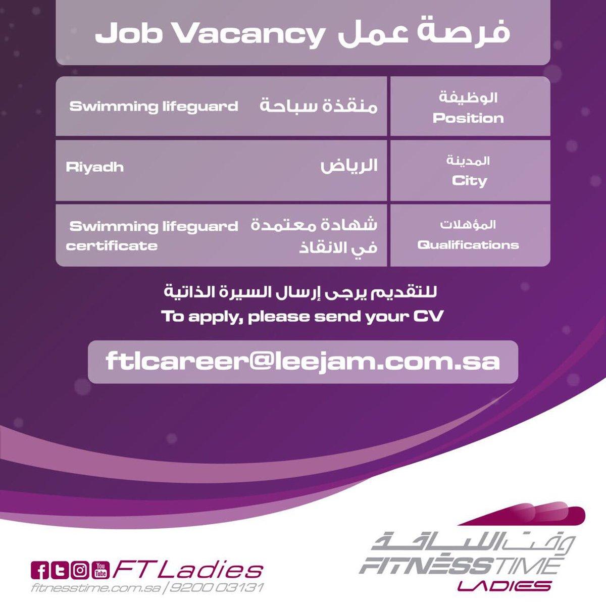 Fitness Time Ladies وقت اللياقة ليديز On Twitter فرصة عمل مطلوب منقذة سباحة للعمل في الرياض Job Vacancy For Lifeguard In Riyadh Ftlcareer Leejam Com Sa