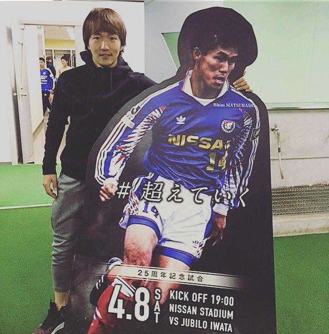 松橋力蔵 hashtag on Twitter