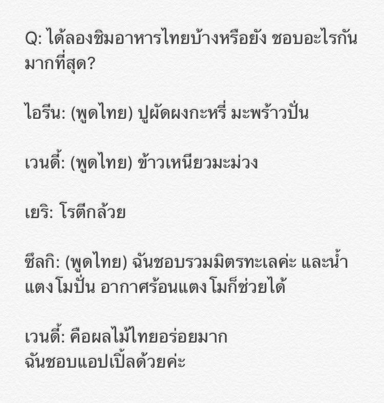 Q: ลองชิมอาหารไทยบ้างหรือยัง? ชอบอะไรกันมากที่สุด?  #8 https://t.co/i5...