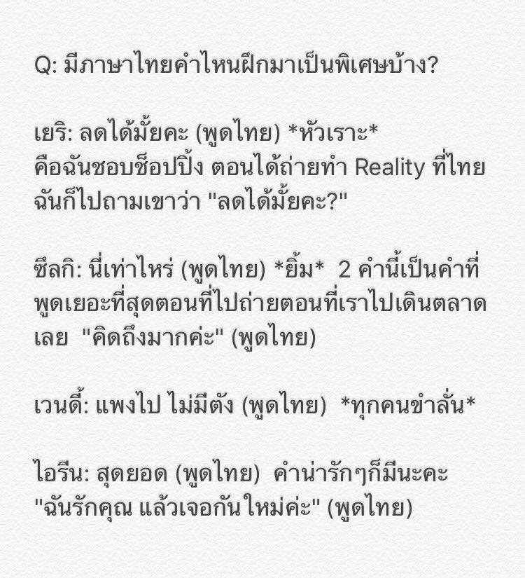 Q: ฝึกภาษาไทยคำไหนมาเป็นพิเศษ? เวนดี้: แพงไป ไม่มีตัง  เยริ: ลดได้มั้ย...